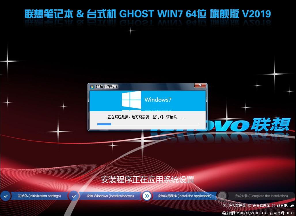 8代cpu WIN7系统安装过程