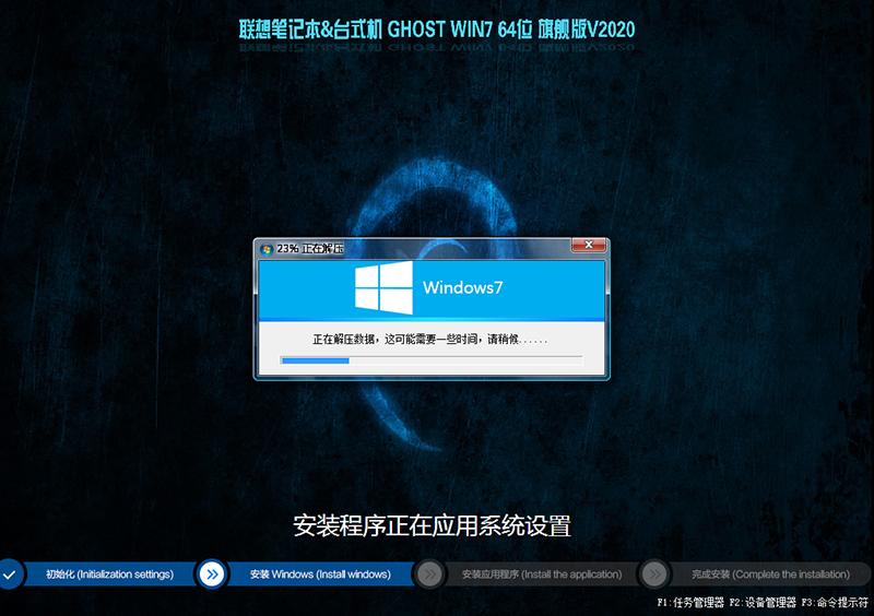 联想启天M530台式机 WIN7系统安装过程