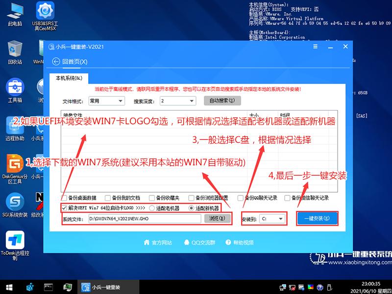 "勾选""解决UEFI win7 64位启动卡logo"""