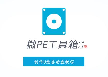 微pe怎么制作u盘启动盘_微pe制作U盘启动盘教程