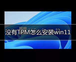 没有TPM怎么安装win11
