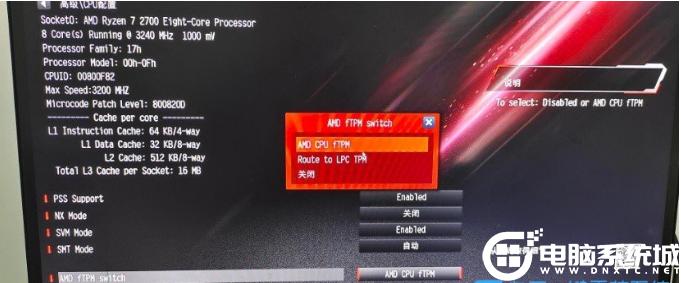 华擎主板开启TPM功能