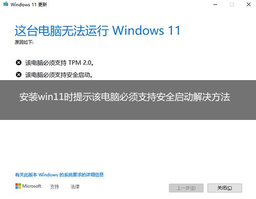 安装win11时提示该电脑必须支持安全启动解决方法