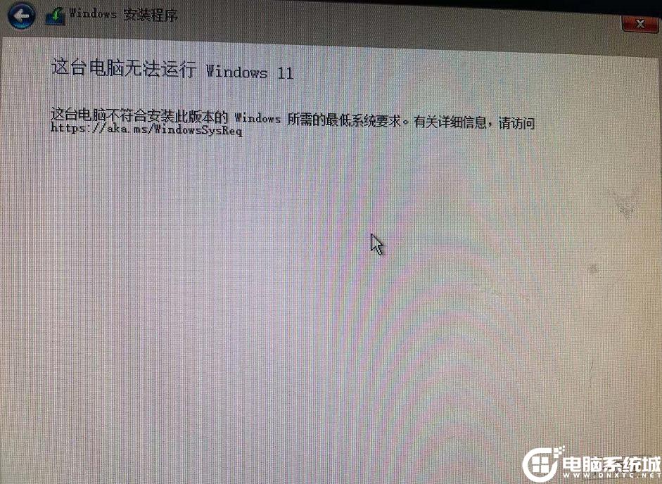 提示这台电脑无法运行windows11