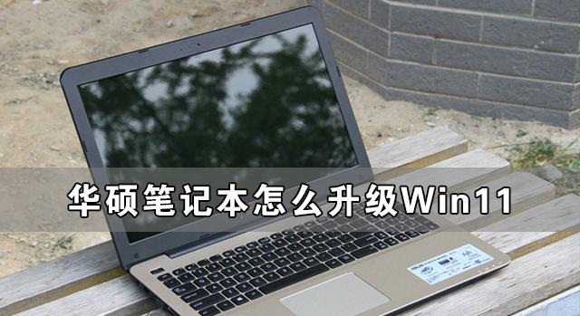 华硕笔记本怎么升级win11