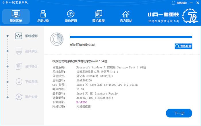 小兵一键重装系统V4.0.0.0
